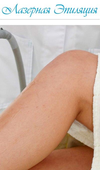 Лазерная эпиляция донецк макеевка украина лечебный медовый массаж тела