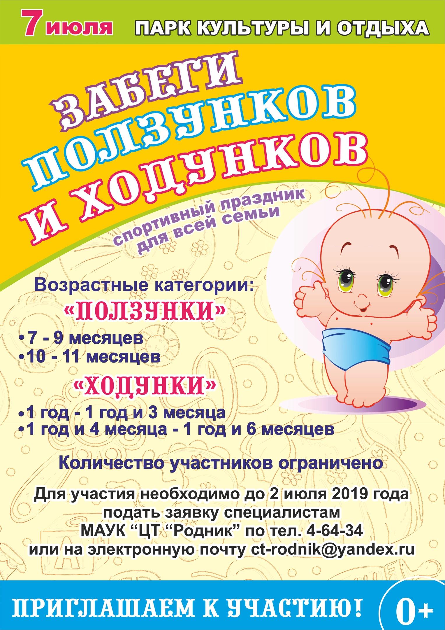 афиша, чайковский район, 2019 год