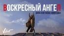 Анна Плетнёва Винтаж - Воскресный ангел (12)