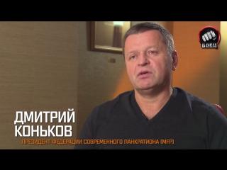 ММА России в лицах. Дмитрий Коньков