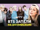 BTS ЗАПЕЛИ НА АНГЛИЙСКОМ_ Перевод песни Waste it on me