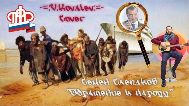 Кавер Семен Слепаков Обращение к народу Cover