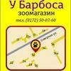"Зоомагазин ""У Барбоса"" г. Вологда"