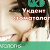УКДЕНТ - Человечная стоматология!