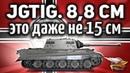 8,8 cm Pak 43 Jagdtiger - Колесница сатаны - Танк для мазохистов - Гайд swot-vod