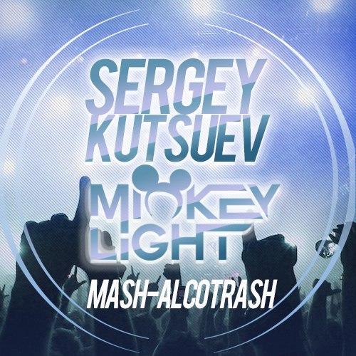 Елена Терлеева vs. The Mankeys - Солнце (Sergey Kutsuev & Mickey Light Alco Mash)