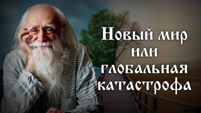 Новый мир или глобальная катастрофа Лев Клыков
