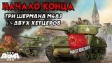 Хетцеры или Шерманы Командуем атакой. Iron Front Red Bear Arma 3. Начало конца.