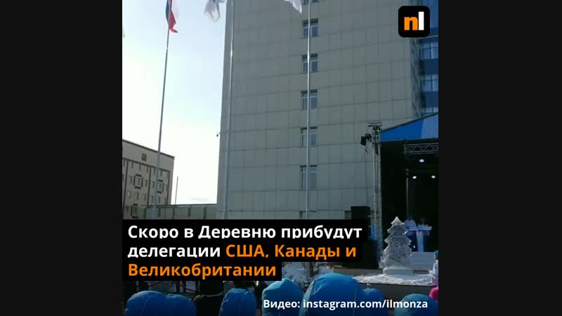 Торжественное открытие Деревни универсиады в Красноярске