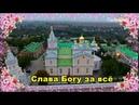 Благодатное духовное пение сестёр Свято Троицкого Корецкого женского монастыря