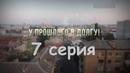 У прошлого в долгу 7 серия ( Мелодрама ) от 20.09.2018