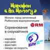 "Рыба 2014. Марафон ""На Мологу"""