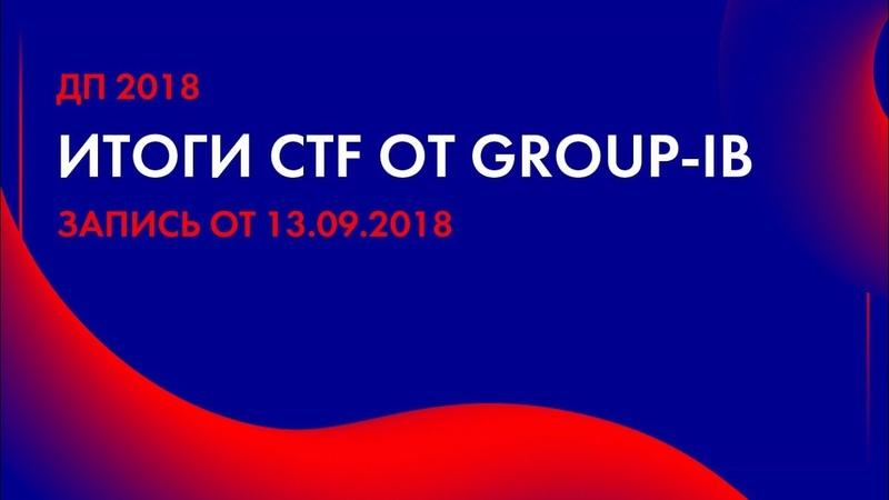 ДП 2018. Итоги CTF от Group-IB