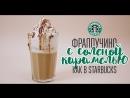 Фраппучино с карамелью как в Starbucks [Cheers! _ Напитки]