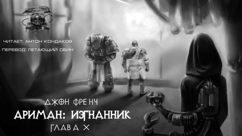 [Warhammer Audiobooks] Ариман: Изгнанник, Джон Френч.