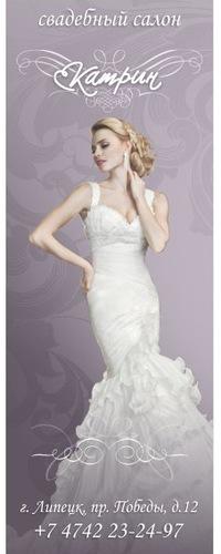 Свадебные платья липецк недорого на