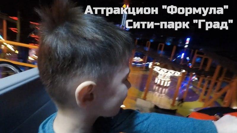 Аттракцион Формула Сити парк Град Formula Attraction City park Grad Voronezh city