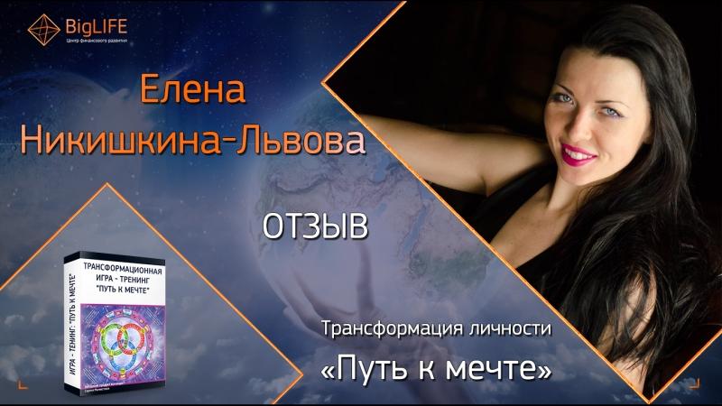 Елена Никишкина-Львова - Путь к мечте. Отзыв о игре 2 сентября 2018.