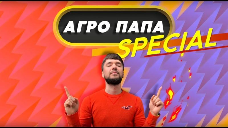 Кернес VS Филатов - коррупция, где лучше парк АгроПапа Харьков-Днепр патруль