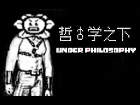 【Gachimuchi】Under♂Philosophy