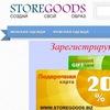 Интернет-магазин «СторГудз»