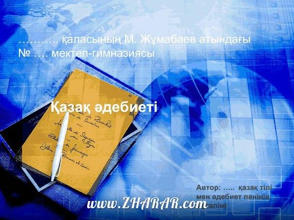 Қазақша презентация (слайд): Қазақ әдебиеті | Мұхтар Әуезов