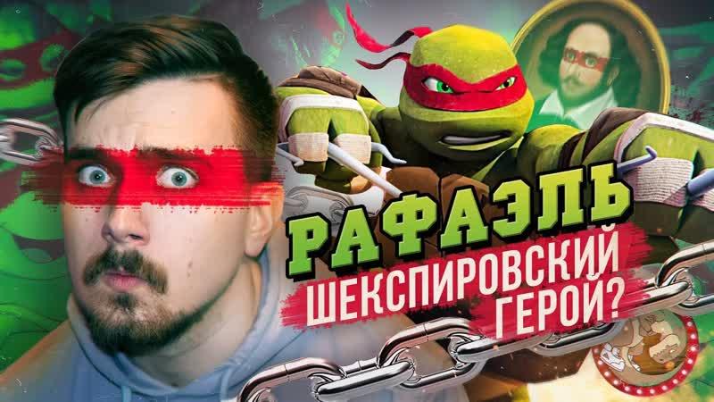 ДЕНИС ОПТИМИССТЕР РАФАЭЛЬ - самая крутая Черепашка Ниндзя