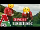 LokoStories №27: Вратарь-дырка, Ван Перси на сборах, Лоськов учит бить по ногам