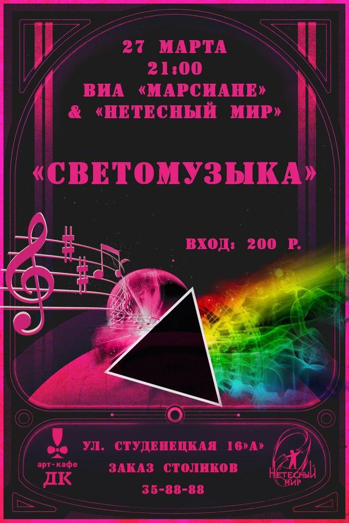 "Афиша Тамбов ""Светомузыка"""