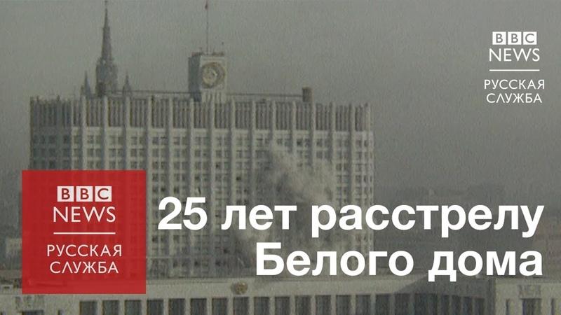 Танки на улицах Москвы 25 лет со дня штурма Белого дома
