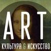 Культура ART Искусство
