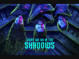 Watch the What We Do in the Shadows (Реальные Упыри) Trailer