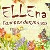 ELLEna - галерея декупажа