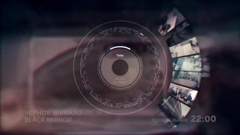 Черное зеркало _ Black Mirror – Русский трейлер (1 сезон) фильмы об инновациях