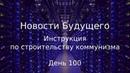 День 100 - Инструкция по строительству коммунизма - Новости Будущего (Советское Телевидение)