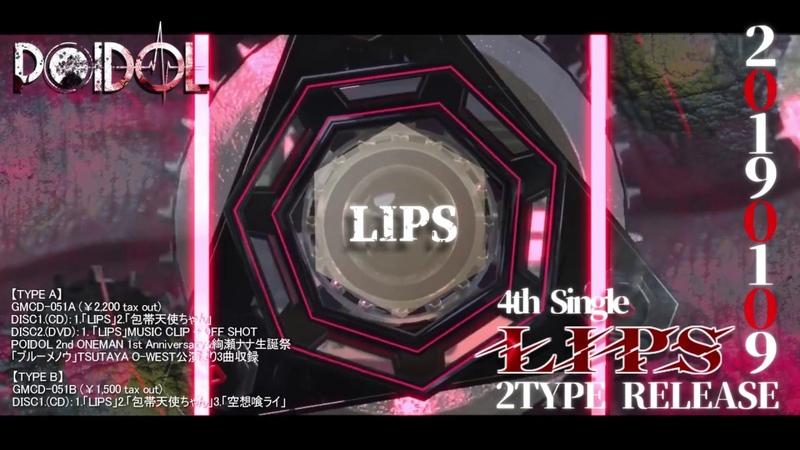 POIDOL「LIPS」全曲視聴SPOT