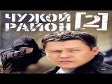 Чужой район 1 серия 2 сезон (Сериал боевик криминал)