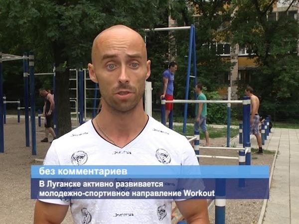 ГТРК ЛНР В Луганске активно развивается молодежно спортивное направление Workout