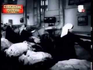 Советские мафии  Операция  Картель (документальный фильм)