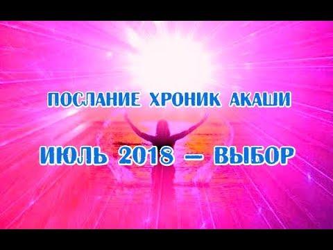 🔹Июль 2018 — выбор. Послание Хроник Акаши.