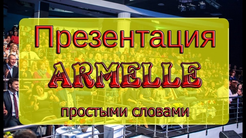 Новая Презентация Armelle Армель Армэль Вся правда!