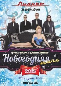 Новогодняя ночь 2015 в клубе ПИОНЕР!