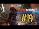 Shadow of the tomb raider часть19