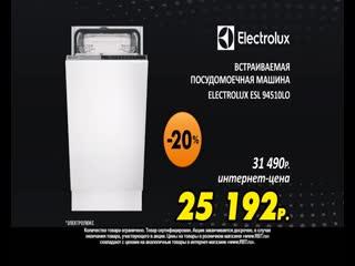 Mamadish_f_(16x9)_rbt_ru_komplekt_02_17_03_electrolux_25192_15s_(dv)