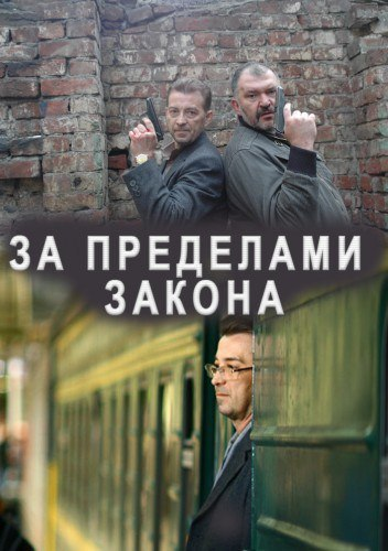 За пределами закона (2010)