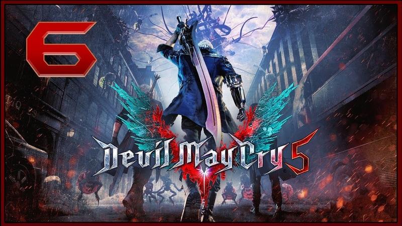 Devil May Cry 5 ★ 6 Меч Спарды