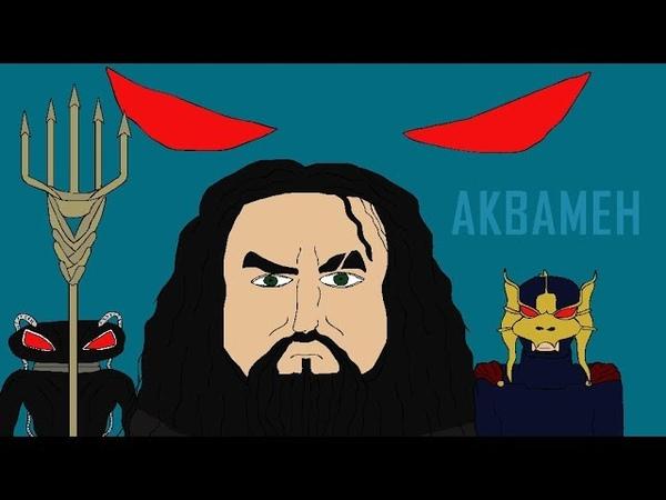 Мульт-Пародии DC. Серия 2: Аквамен.