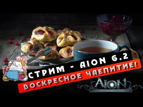 Стрим Aion 6.2 - Воскресное Чаепитие! Немного о трансфере!