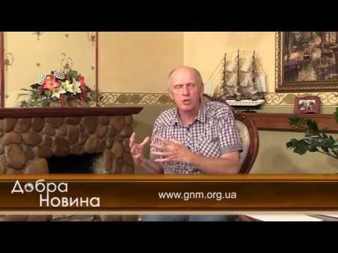 РОДОВОЕ БЛАГОСЛОВЕНИЕ часть 2 Добрая Весть с Богданом Демборинским