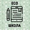 Молодёжная экологическая онлайн-школа